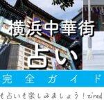 横浜中華街のよく当たる占い店(占い師)ガイド【安い!!予約なしOK!?】