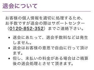 フィール退会方法 利用規約内の退会についてに記載してある電話番号に電話をかける