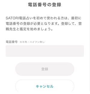 SATORI 電話番号を登録する
